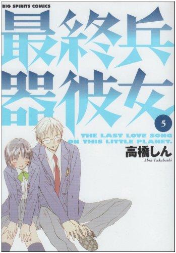 5 (Saishu Heiki Kanojo) (in Japanese): Shin Takahashi