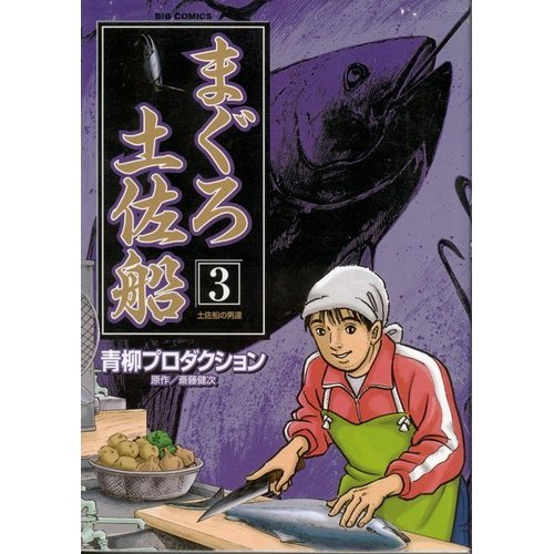 9784091863430: Tosa tuna boat 3 (Big Comics) (2003) ISBN: 4091863434 [Japanese Import]