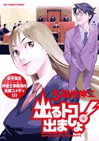 Toco out! 5 Get out (Big Comics) (2005) ISBN: 4091866492 [Japanese Import]: Shogakukan