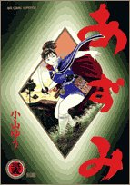 Azumi (35) (Comics Big-Big comic superior) (2005) ISBN: 409187195X [Japanese Import]: Shogakukan