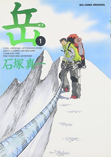 9784091875716: Gaku (Minna No Yama) Vol.1 [In Japanese]