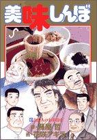 9784091875815: Oishinbo (91) (Big Comics) (2005) ISBN: 4091875815 [Japanese Import]