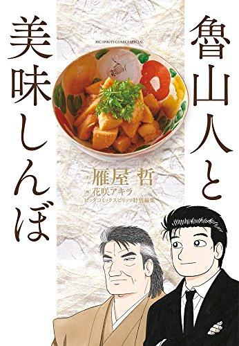 Rosanjin and Oishinbo (Big Comics Special)