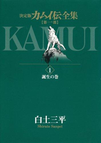 9784091879011: All 15 volume set definitive Kamui Den Complete Works Kamui Den first part (2006) ISBN: 4091879012 [Japanese Import]