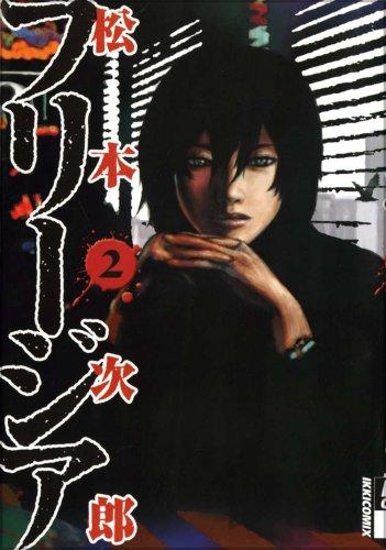 9784091883827: Vol.2 Freesia (IKKI COMICS) (2003) ISBN: 4091883826 [Japanese Import]