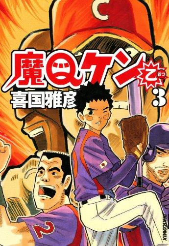 Magic Q Ken B 3 (IKKI COMIX) (2010) ISBN: 4091885233 [Japanese Import]: Masahiko Kikuni