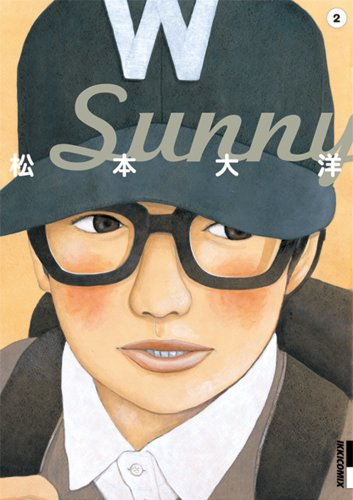 9784091885760: Sunny 2 (IKKI COMIX) (2012) ISBN: 4091885764 [Japanese Import]