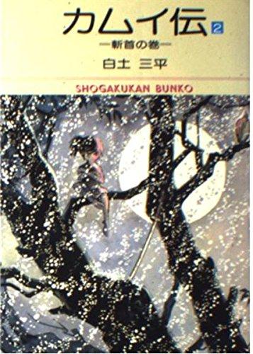 9784091900227: カムイ伝 (2) (小学館文庫 (22))