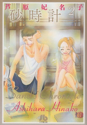 9784091912008: Hourglass 2 (K Oh Shogakukan Bunko 2) (2011) ISBN: 4091912001 [Japanese Import]
