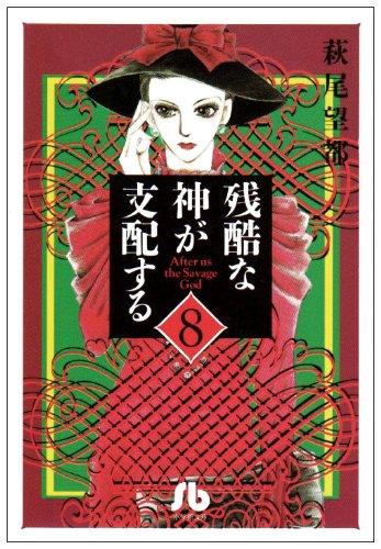 9784091916181: Zankoku Na Kami Ga Shihaisuru Vol.8 [Japanese Edition]
