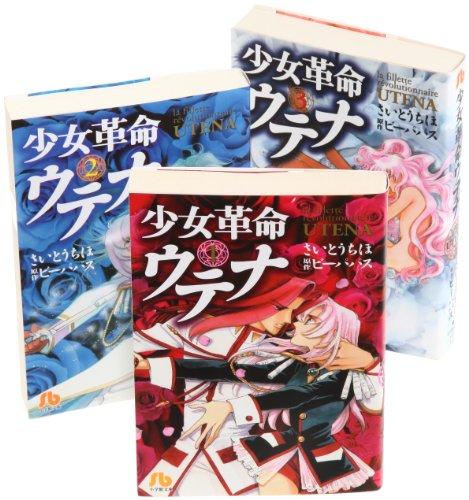 9784091919038: Shoujo Kakumei Utena Vol.1 - 3 Complete Collection [In Japanese]