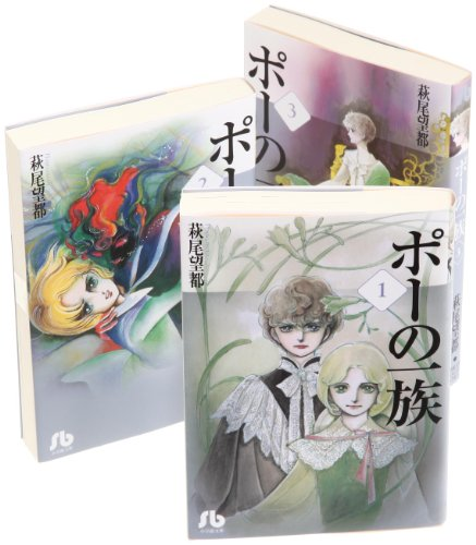9784091919113: Poe no Ichizoku (The Family of Poe) Vol.1 - 6 Complete Collection [In Japanese]