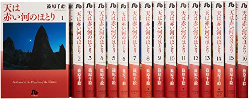 9784091919151: Sora wa Akai Kawa no Hotori 1 - 16 Complete Collection [Japanese Edition] [Refurbished Paperback Version]