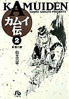 9784091920324: カムイ伝 (2) (小学館文庫)