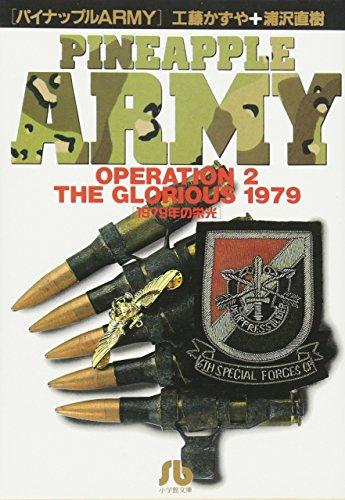 9784091921123: Pineapple ARMY (Operation 2) (Shogakukan Novel) (1995) ISBN: 4091921124 [Japanese Import]