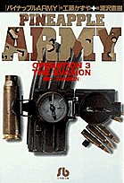 9784091921130: Pineapple ARMY (Operation 3) (Shogakukan Novel) (1996) ISBN: 4091921132 [Japanese Import]