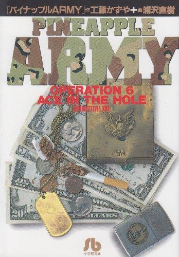 9784091921161: Pineapple army. Operation 6, Ace in the hole = Painappuru army. 6, Saigo no kirifuda