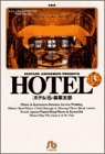 "Hotels (3) (Shogakukan Novel) (1998) ISBN: 4091923135 [Japanese Import]: Shoà ""taroà "" ..."