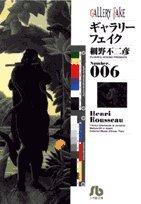 Gallery Fake (Number.006) (Shogakukan Novel) (2003) ISBN: 4091926665 [Japanese Import]: Shogakukan