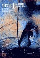 strain (1) (Shogakukan Novel) (2003) ISBN: 4091927416 [Japanese Import]: 2003. editor: ToÃŒ