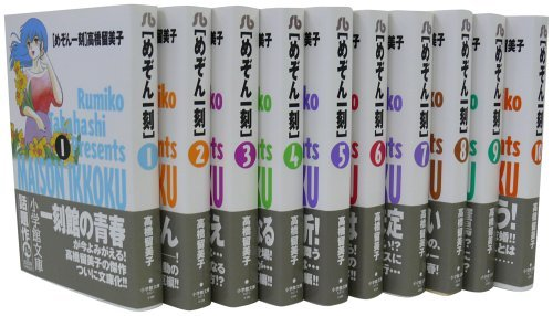 9784091929075: Mezon Ikkoku Vol. 1 - 10 Set (In Japanese)
