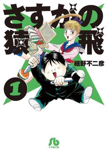Sasuga no Sarutobi - Vol.1 (Shogakukan Bunko Comic Ban) Manga: Shogakukan