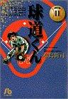 9784091931610: Kyudo-kun (Volume 11) (Shogakukan Novel) (1998) ISBN: 4091931618 [Japanese Import]