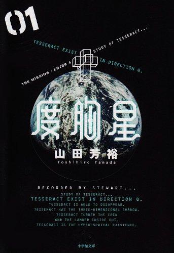B 24 and Shogakukan Novel) 1 star courage (2009) ISBN: 4091937047 [Japanese Import]: Yoshihiro ...