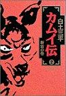 9784091970022: カムイ伝 (2) (小学館叢書)