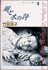 9784091970589: Poetry and wood wind (8) (Shogakukan Sosho) (1989) ISBN: 4091970583 [Japanese Import]