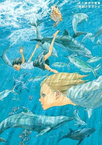 9784091990310: Daisuke Igarashi soul and art book, marine mammals (Original Gallery of Illustration Book) (2012) ISBN: 4091990312 [Japanese Import]