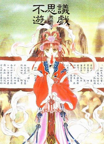 9784091997012: Fushigi Yugi (Japanese Language Text)