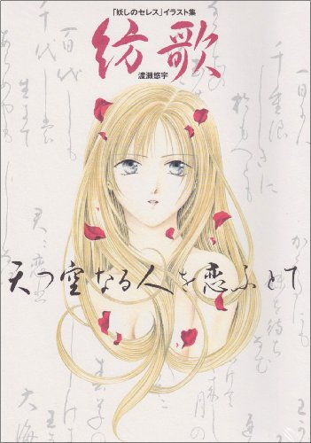 "Ayashi no Ceres Illustration Book (""Tsumugi Uta"": You Watase"
