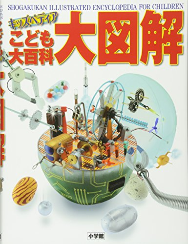 9784092211629: Large illustration (children Travelocity Kids Encyclopedia) (2012) ISBN: 4092211627 [Japanese Import]