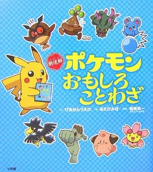 9784092271036: Proverb interesting new Pokemon ?? (2006) ISBN: 4092271034 [Japanese Import]
