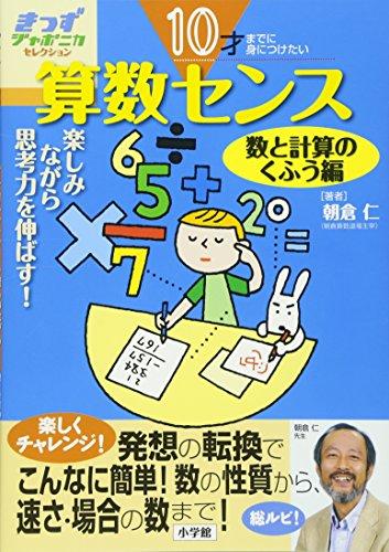 9784092271258: Sansū sensu : jissai made ni mi ni tsuketai tanoshiminagara shikōryoku o nobasu kazu to keisan no kufūhen