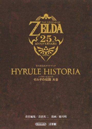 9784092271593: The Legend of Zelda Hyrule Historia 25th Anniversary Art Book (The Legend of Zelda)