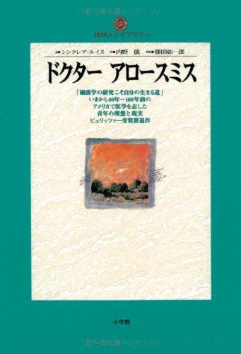 dokuta- aro-sumisu (chikyujinraiburari-) [Jul 01, 1997] ruisu,shinkurea; Lewis,Sinclair and gi, ...