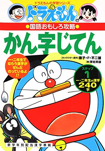 Doraemon's Kanji Dictionary, Step 1: Hideo Kuriiwa