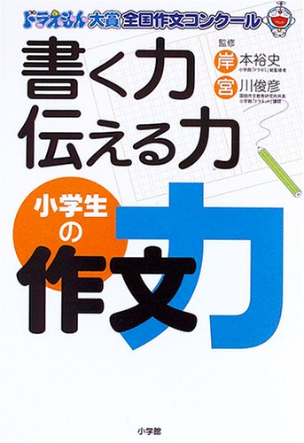 9784092535442: Doraemon national essay contest grand prize - the power of the writing force elementary school students to communicate power and write (2005) ISBN: 4092535449 [Japanese Import]