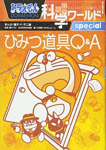9784092591226: Doraemon science world special - secret tool Q & A-(Big Korotan) (2013) ISBN: 4092591225 [Japanese Import]
