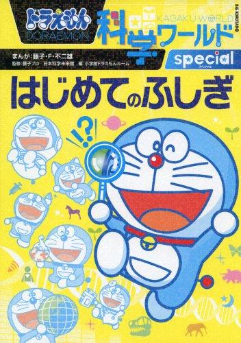 9784092591264: Doraemon Kagaku Warudo Supesharu Hajimete No Fushigi (Japanese Edition)