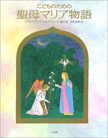 9784092630147: Virgin Mary story for children (2002) ISBN: 409263014X [Japanese Import]