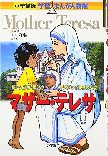 Maza Teresa : mazushii hitobito ni kagirinaki ai o sosoida gendai no seijo [Japanese Edition]: ...