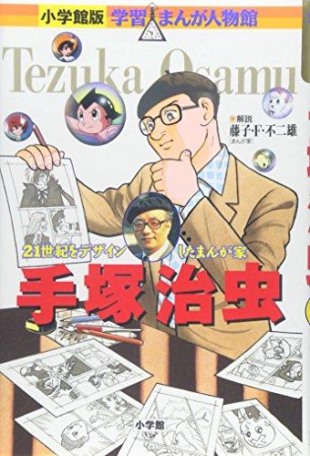 9784092701038: Cartoonist who designed the Tezuka Osamu 21st Century (Shogakukan manga version learning person Hall) (1996) ISBN: 4092701039 [Japanese Import]