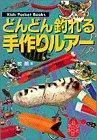 Handmade lure catch steadily (Kids Pocket Books) (1999) ISBN: 4092800363 [Japanese Import]: ...