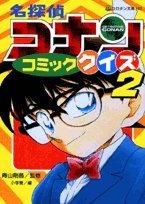 Detective Conan Comic Quiz (2) (Korotan library (183)) (2002) ISBN: 4092811837 [Japanese Import]: ...