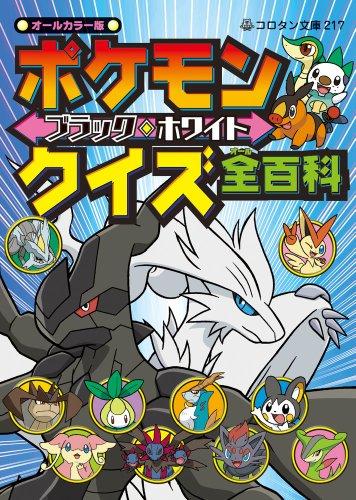 9784092812178: Pokemon Black White quiz all Encyclopedia (Korotan Novel) (2011) ISBN: 4092812175 [Japanese Import]