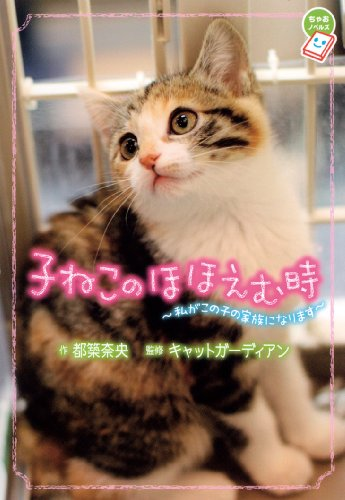 ~ ~ That I will be the family of this child when you smile a kitten (Chao Noberuzu) (2009) ISBN: ...