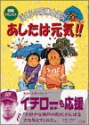 9784092900912: Genki impressed document tomorrow -! Hanshin Earthquake of our (1995) ISBN: 4092900910 [Japanese Import]